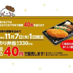 【本日限定】本家かまどや「のり弁当」330円が40円(税込)