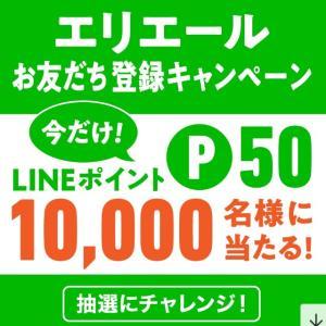 【大量当選】10000名様にLINEポイント50ポイントが当たる