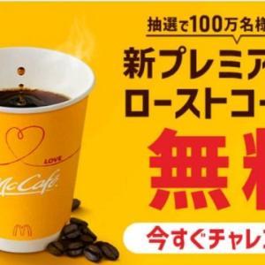 【大量当選】100万名様にプレミアムローストコーヒーが当たる