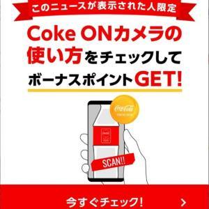 【CokeONコークオン】新着情報
