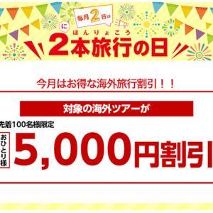 【しっとく】毎月2日1人につき¥5,000割引きキャンペーン海外旅行に行ける!