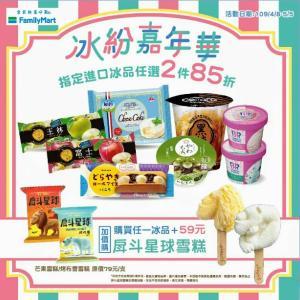 気分転換に台湾ファミマでアイスを買ってみた