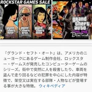 GTA→離婚問題に発展!!