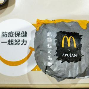 台湾のマクドでまた『ブラックバーガー』を食す!!