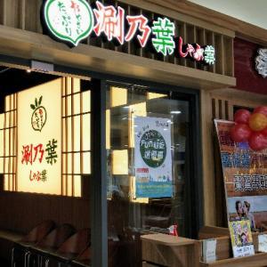 台湾にある日本の鍋屋さん『しゃぶ葉』はどんな感じ?