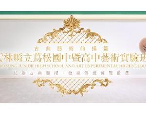 台湾の田舎にある凄い学校『雲林縣立蔦松藝術國中』!!