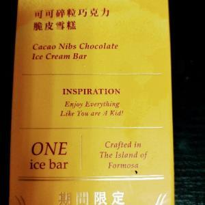 台湾を代表するチョコレート店とファミマのコラボアイス☆