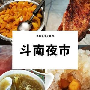 雲林県3大夜市『斗南夜市』の紹介☆
