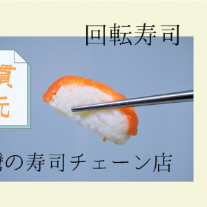 【台灣】の回転寿司屋🍣