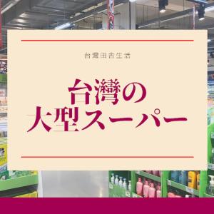 台灣の有名大型スーパー