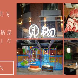 【雲林県斗六】大人も子供も大満足!美味しい火鍋屋さん『円砌』の紹介☆