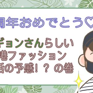 テギョンさんのオリジナルファッション復活か!?そして日本でイベントが!