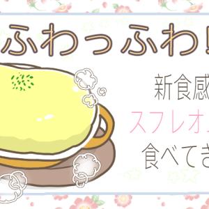 新食感!横浜でふわふわスフレオムレツ ランチ食べて来た♡