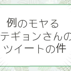 【2PM】モヤるテギョンさんのサセンツイートの件