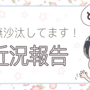 お久しぶりの近況報告!サイトイラストもちょっと変わったよ〜!