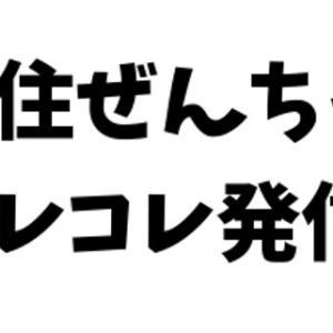 海外留学、ワーホリに行く人必見、作っておくべき日本の銀行口座