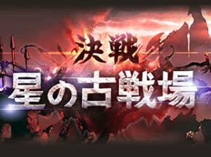 【グラブル】決戦!星の古戦場の進め方とイベント開催時の注意点まとめ