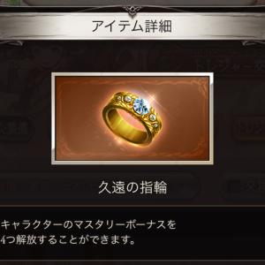 【グラブル】久遠の指輪は誰に使うのがオススメ?