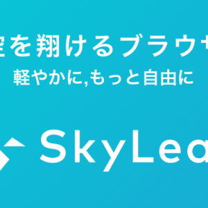 グラブル推奨ブラウザ「SkyLeap(スカイリープ)」の導入方法と使い方を解説!