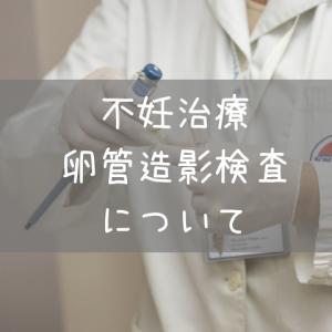 不妊治療で行う、卵管造影検査とは❔検査内容や、検査後の妊娠率が上がるわけなど、まとめ