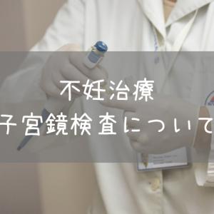 子宮鏡検査とは?不妊治療でどういう事がわかるのか。検査ができるタイミングなどまとめ。