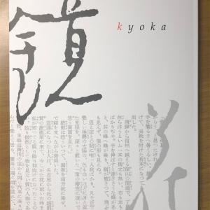 文学と芸術の街「金沢」へ(三)