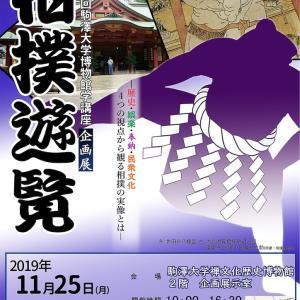 駒澤大学博物館企画展『相撲遊覧』の紹介