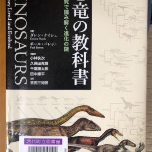 古生物学の最新を追う旅