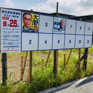 【投票日は8月25日】埼玉県知事選挙、候補者は?