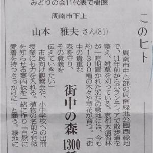 中国新聞 「あの人 このヒト」欄に山本会長の記事が掲載されました