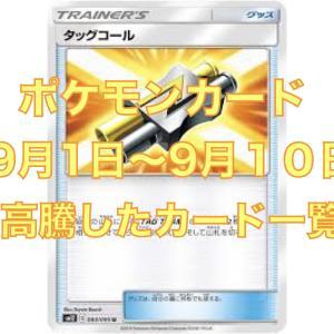 ポケモンカード 9月1日〜9月10日の間に高騰したカード一覧