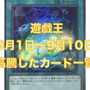 遊戯王カード 9月1〜9月10日の間に高騰したカード一覧