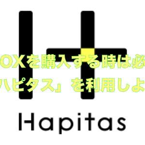 """定期的にBOXを購入される方は必ず楽天市場経由で""""ポイントサイト「ハピタス」""""を活用しよう"""