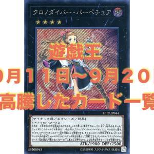 遊戯王カード 9月11日〜9月20日の間に高騰したカード一覧
