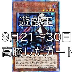 遊戯王カード 9月21日〜9月30日の間に高騰したカード一覧
