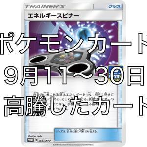 ポケモンカード 9月11〜9月30日の間に高騰したカード一覧