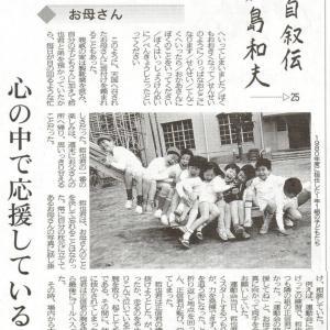 『わが心の自叙伝』鹿島和夫25・・・
