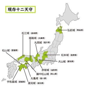 【必見! 日本の城】現存十二天守 リスト