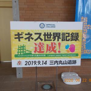 青森 三内丸山遺跡入口 8/22