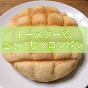 市販のメロンパン、トースターで焼いてみよう♪
