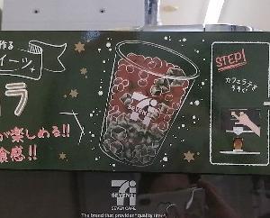 【セブンイレブン】「セブンカフェ  カフェラテスイーツ ショコラ」 濃ゆいチョコカフェラテ!