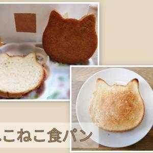 かわいいネコの形🐈️ねこねこ食パン(プレーン)