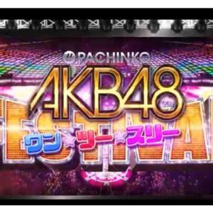 【80%継続】「ぱちんこ AKB48 ワン・ツー・スリー!! フェスティバル」スペック詳細、ティザームービーきたーー!