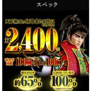 【48連チャン】「CR真・花の慶次2 漆黒の衝撃 」で、12万発超えの偉業!