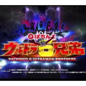 【継続率約85%】オーケー「ぱちんこ ウルトラ6兄弟」スペックと感想!