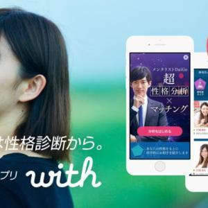 Withを使った感想!Daigoの性格診断が面白いマッチングアプリ