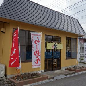しまやの塩ラーメン(登米市迫町)
