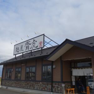 麺屋齋虎の秋野菜みそバター(加美町)