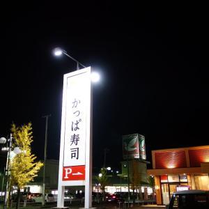 かっぱ寿司の家系ラーメン(迫)