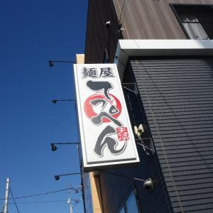麺屋てっぺんのみそ黒マー油ラーメン(石巻市)